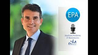 """Συνέντευξη του Βουλευτή Δημήτρη Κούβελα στην εκπομπή της ΕΡΑ """"Φωνή της Ελλάδας"""" στις 29.6.2021"""