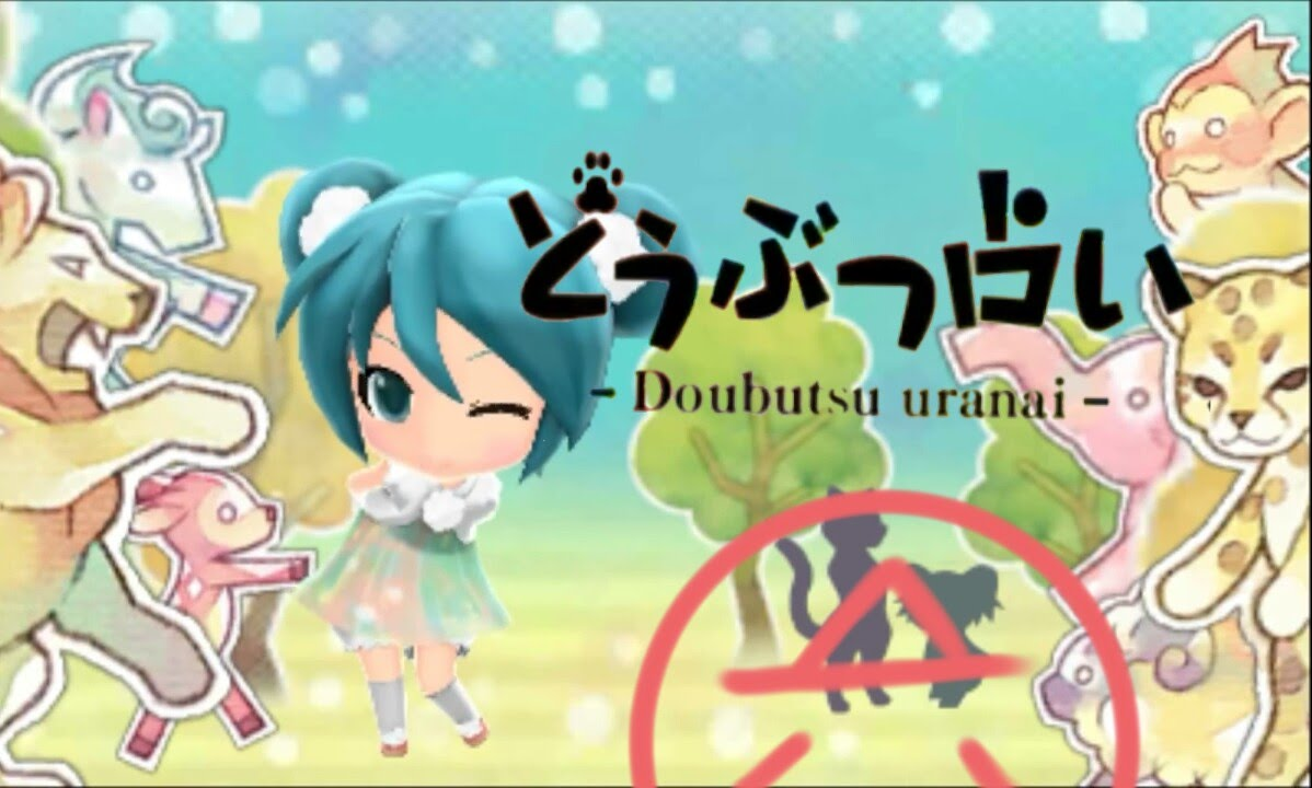 animal fortune telling doubutsu