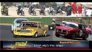 Eritrea Asmara Car and Motorcycle Race Reportage ERi-TV (June 2, 2015)