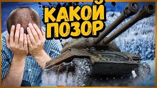 БИЛЛИ ОБЛАЖАЛСЯ #1 - Приколы World of Tanks