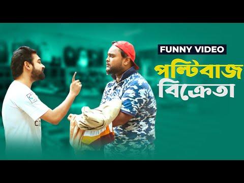 পল্টিবাজ বিক্রেতা | Bangla EID Funny Video | Poltibaj Bikreta | Fun Buzz (2019)