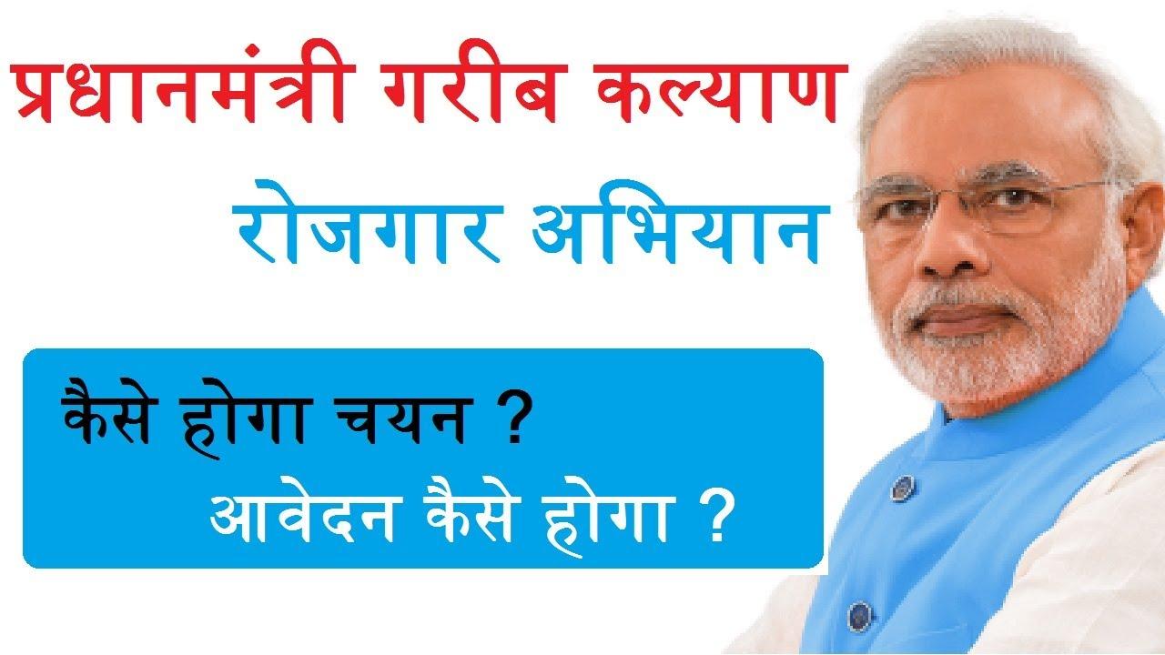 प्रधानमंत्री गरीब कल्याण रोजगार अभियान योजना  चयन कैसे होगा और आवेदन कैसे करना होगा सम्पूर जानकारी