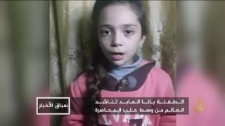 الطفلة بانة العابد تناشد العالم من حلب المحاصرة