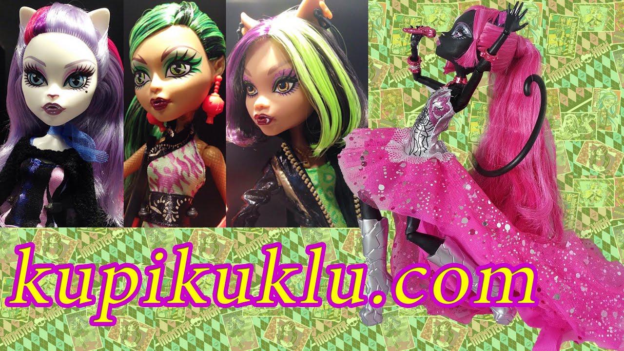 Купить куклы и игровые наборы монстер хай monster high недорого в интернет-магазине.