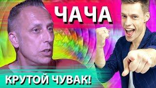 Чача – крутой чувак! Смотрим «Чача - Санта-Барбара, Россия, Америка / вДудь»