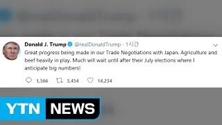 """트럼프 """"日과 무역협상 큰 진전...7월 日 선거까지 기다릴 것"""" / YTN"""