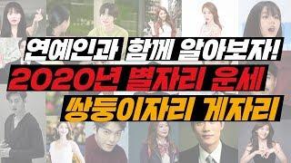 [더사주] 쌍둥이자리, 게자리 주목! 박보검과 함께 2020년 경자년별자리 운세 알아보자!