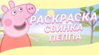 Мультфильмы 2018. Свинка Пеппа Раскраска. Как раскрасить Джорджа из Свинки Пеппы.
