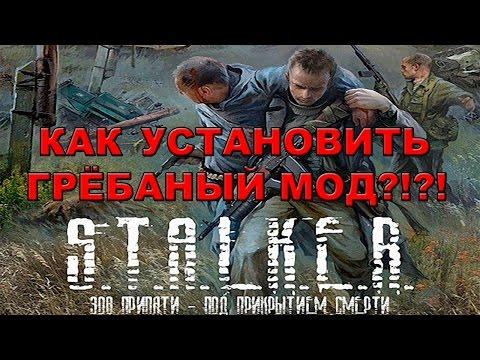 Как установить мод Повелитель Зоны на S.T.A.L.K.E.R Тень Чернобыля