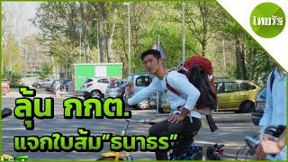 ลุ้น-กกต-แจกใบส้ม-ธนาธรหรือไม่-23-04-62-ข่าวเย็นไทยรัฐ