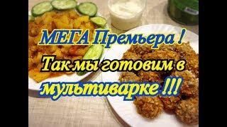 Рецепты в мультиварке: Тефтели с картофелем, это блюдо приживется в вашей семье !!!