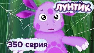 Лунтик и его друзья - 350 серия. Совесть