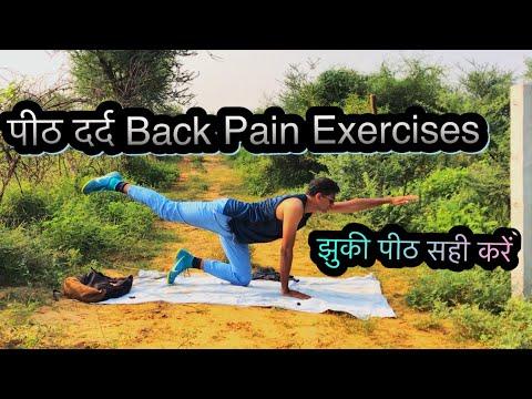 Back Pain Problems Exercise Hindi. Back strength exercise | पीठ दर्द का घर बैठे इलाज दर्द ग़ायब करें