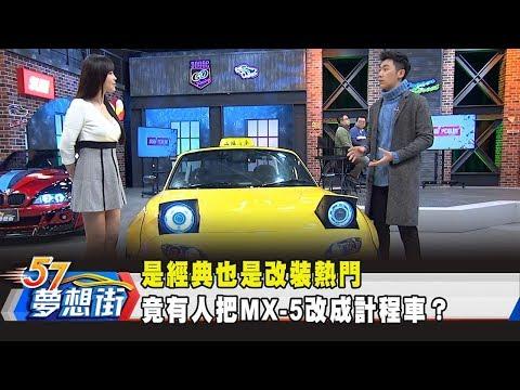 是經典也是改裝熱門 竟有人把MX-5改成計程車?《夢想街57號 預約你的夢想》2020.01.09