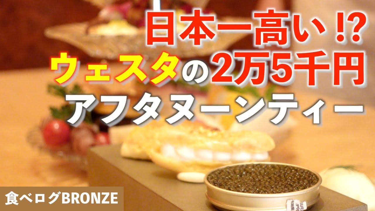 日本一のステーキ店「ウェスタ」の2万円サンドウィッチの次は2万5千円のアフタヌーンティーをスタートした!30gのキャビアひと缶丸ごとのキャビア、三田牛のサンドウィッチ、太陽のタマゴ、ヴィトン、バカラ等