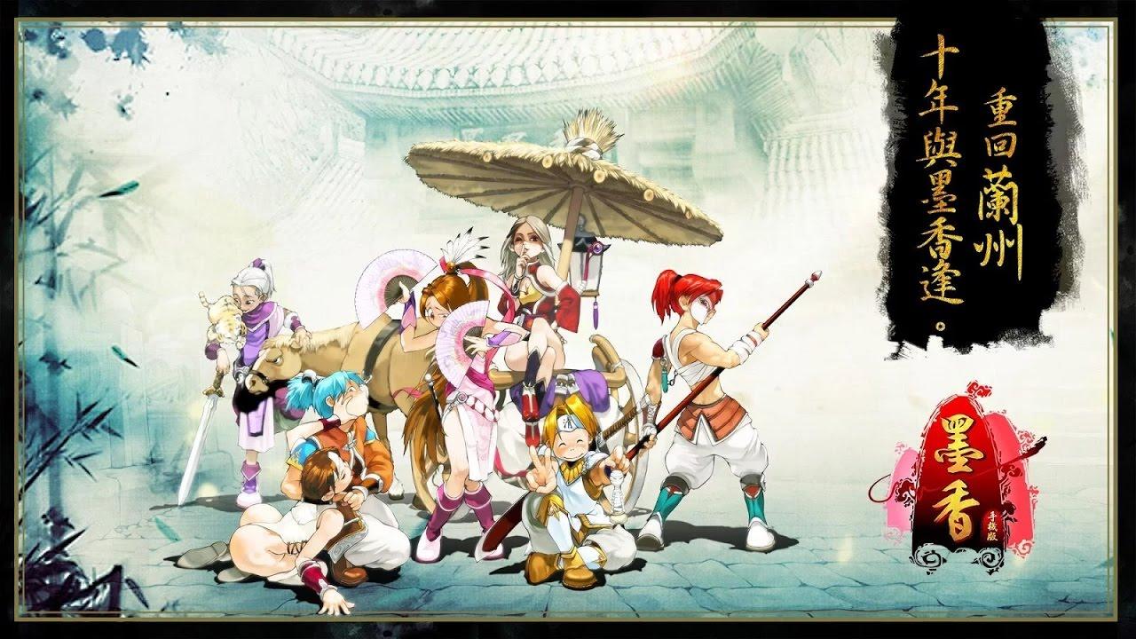 墨香 手機版   經典武俠 RPG   手遊試玩   Gameplay - YouTube