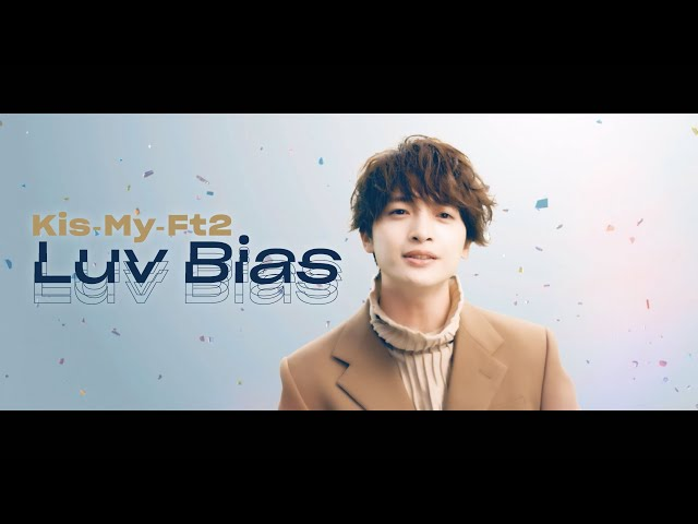 Kis-My-Ft2 / Luv Bias MUSIC VIDEO