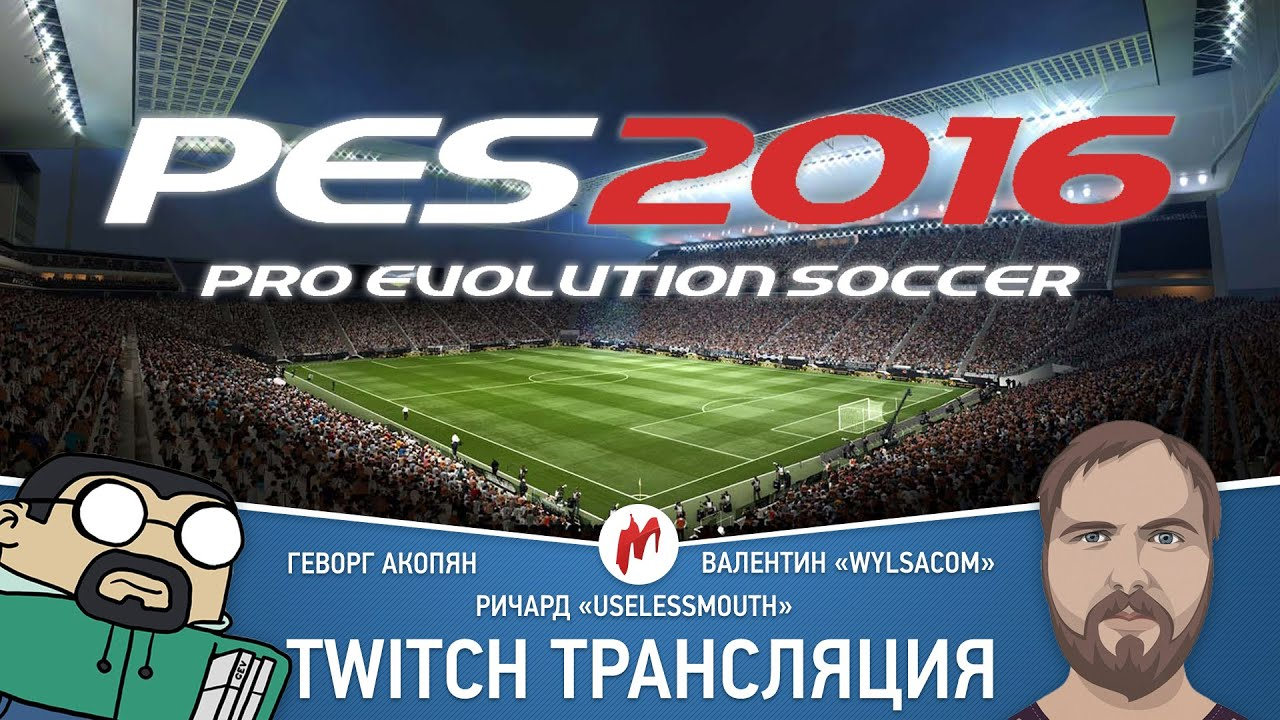 Pro Evolution Soccer 2016 с Wylsacom и UselessMouth от Игромании