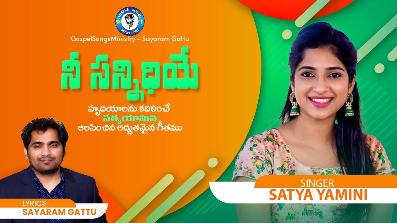 నీ సన్నిధియే నా | Nee Sannidhiye Naa | Sayaram Gattu | Satya Yamini | Thanksgiving Songs in Telugu