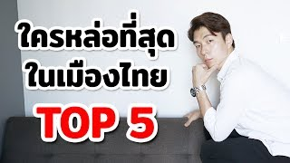 Handsome Celebrities in Thailand