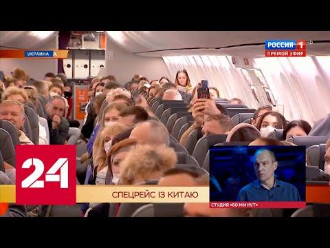 Зеленский осудил протесты против эвакуации украинцев из КНР. 60 минут от 20.02.20