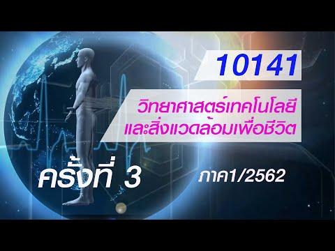 ◣สอนเสริม◢ 10141 วิทยาศาสตร์ เทคโนโลยี และสิ่งแวดล้อมเพื่อชีวิต ภาคการศึกษา 1/62 ครั้งที่ 3