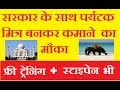 सरकार  के साथ पर्यटक मित्र बनकर कमाए|Business idea in hindi of tourist Guide,Tourism Business  india
