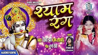 Shyam Rang | Rekha Jha | Superhit Song