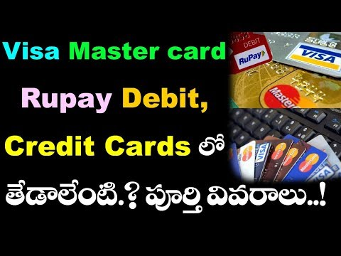 Difference Between Visa and Master Cards | Rupay Debit and Credit Cards | Latest News | VTube Telugu
