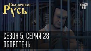 Сказочная Русь 5 (новый сезон). Серия 28 - Оборотень