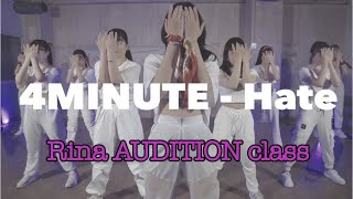4MINUTE(포미닛) - Hate(싫어) |(WED)20:40-Rina AUDITION CLASS中級|レッ…