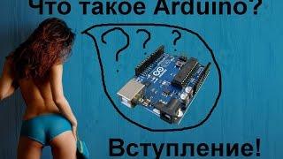 Вступление. Что такое Arduino Uno или уроки для начинающих