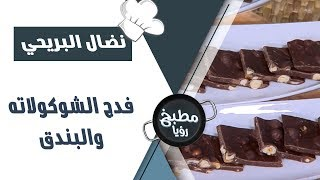 فدج الشوكولاته والبندق - نضال البريحي