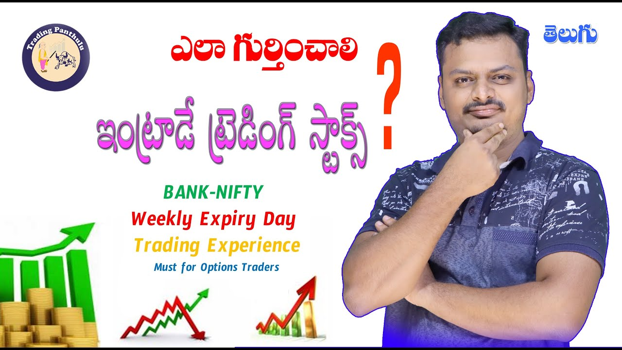 Stock Market Today | Expiry special | Options | Nifty and Bank Nifty Level | Biocon| Apollo Hospital