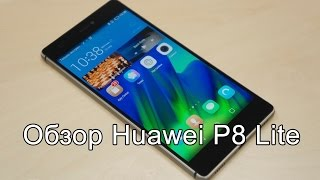 Обзор смартфона Huawei P8 Lite эфир от 20.06.2015