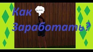 Sims 3 Supernatural:Как заработать кучу Симолеонов §§§