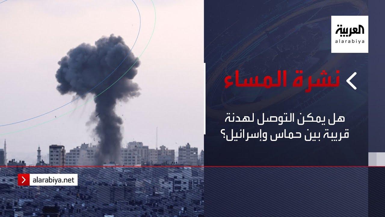 نشرة المساء | هل يمكن التوصل لهدنة قريبة بين حماس وإسرائيل؟  - نشر قبل 7 ساعة