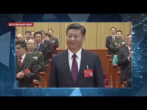 Антикитайская революция в Гонконге, Безумный мир