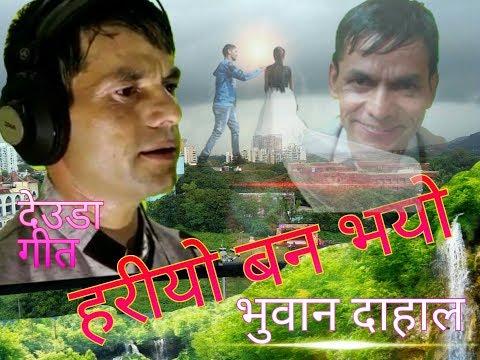 New Deuda Thadi Bhaka !! HARIYO BAN BHAYO !! BHUWAN DAHAL !! 2074/2017 (Audio)