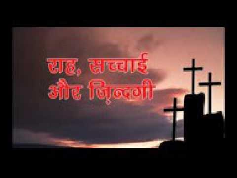 Fellowship संगति Part -1 By Pastor and Bible Teacher DrRajesh Kumar
