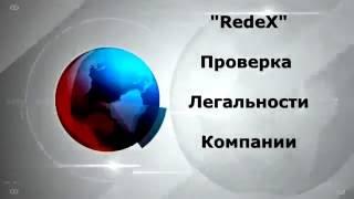 REDEX РЕДЕКС Проверка Легальности и Официальные Документы Компании