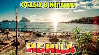 Поездка на Ибицу. Часть 1 [Отдых в Испании](Иви́са (исп. Ibiza, кат. Eivissa, также известен под распространенным, но некорректным произношением И́бица) —..., 2016-11-13T18:30:45.000Z)