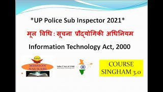 सूचना प्रौद्योगिकी अधिनियम for UP SI | Information Technology Act for UPSI | मूल विधि for UPSI 2019