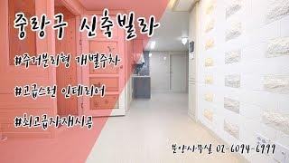 [빌라고] 강북구 미아동 신축빌라 경모하늘풍경 4룸구조…