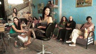 パレスチナ自治区にある美容室を舞台に、美容師や客など13人の女性たち...