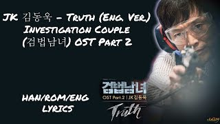 JK (김동욱) - Truth (Eng. Ver.) Investigation Couple (검법남녀) OST Part 2 LYRICS