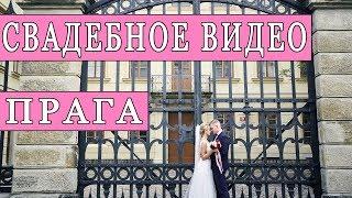 Видеограф на свадьбу Прага, Будапешт - Видеосъемка, Фотограф