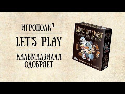 Манчкин квест. Let's Play.