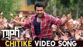 Chitike Video Song Promo | Gang Movie Songs | Suriya,Keerthy Suresh | Silver Screen