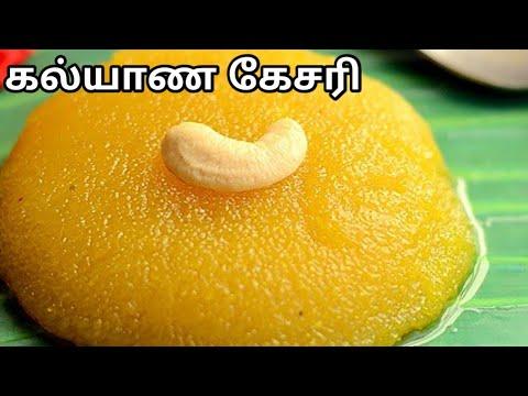 கையேந்திபவன் நெய் மணக்கும் பைனாப்பிள் கேசரி || Kaiyendhibhavan pineapple kesari